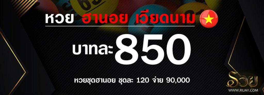 บริการรับ แทงหวยฮานอยพิเศษ บาทละ 850 แทงขั้นต่ำ 1 บาท คลิกที่นี่