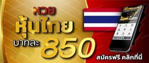เว็บ RUAY รับแทงหวยหุ้นไทย เช็ค หุ้นไทยวันนี้ สมัครฟรี คลิกที่นี่